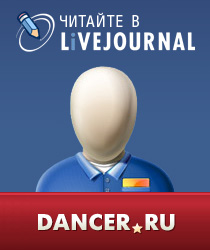 ������� DANCER.RU � LiveJournal